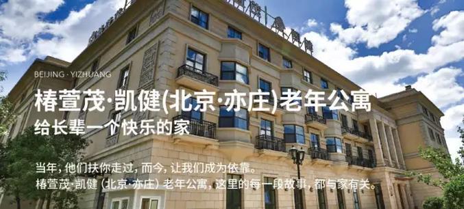 北京市大兴区领导赴椿萱茂北京亦庄养老院