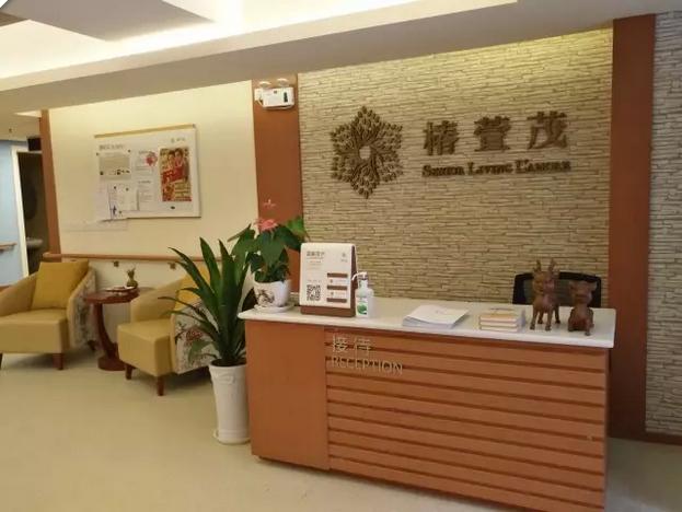 北京椿萱茂国际老年公寓照料中心,很贴心!