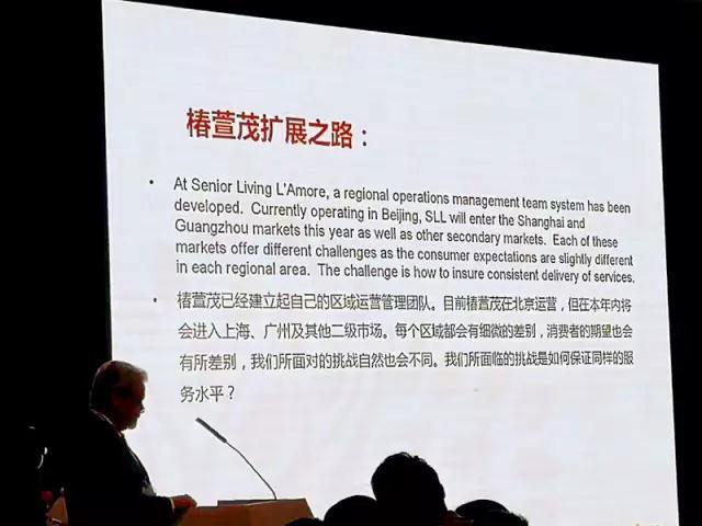 远洋·椿萱茂高级养老公寓获邀出席中国养老行业陆家嘴峰会