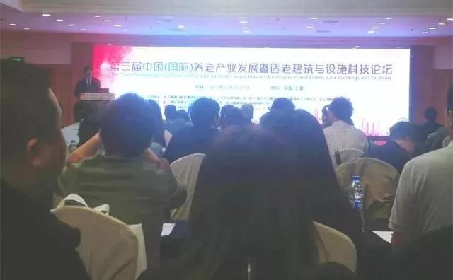 椿萱茂获邀出席第三届中国(国际)五星级豪华养老院发展论坛发表重要演讲