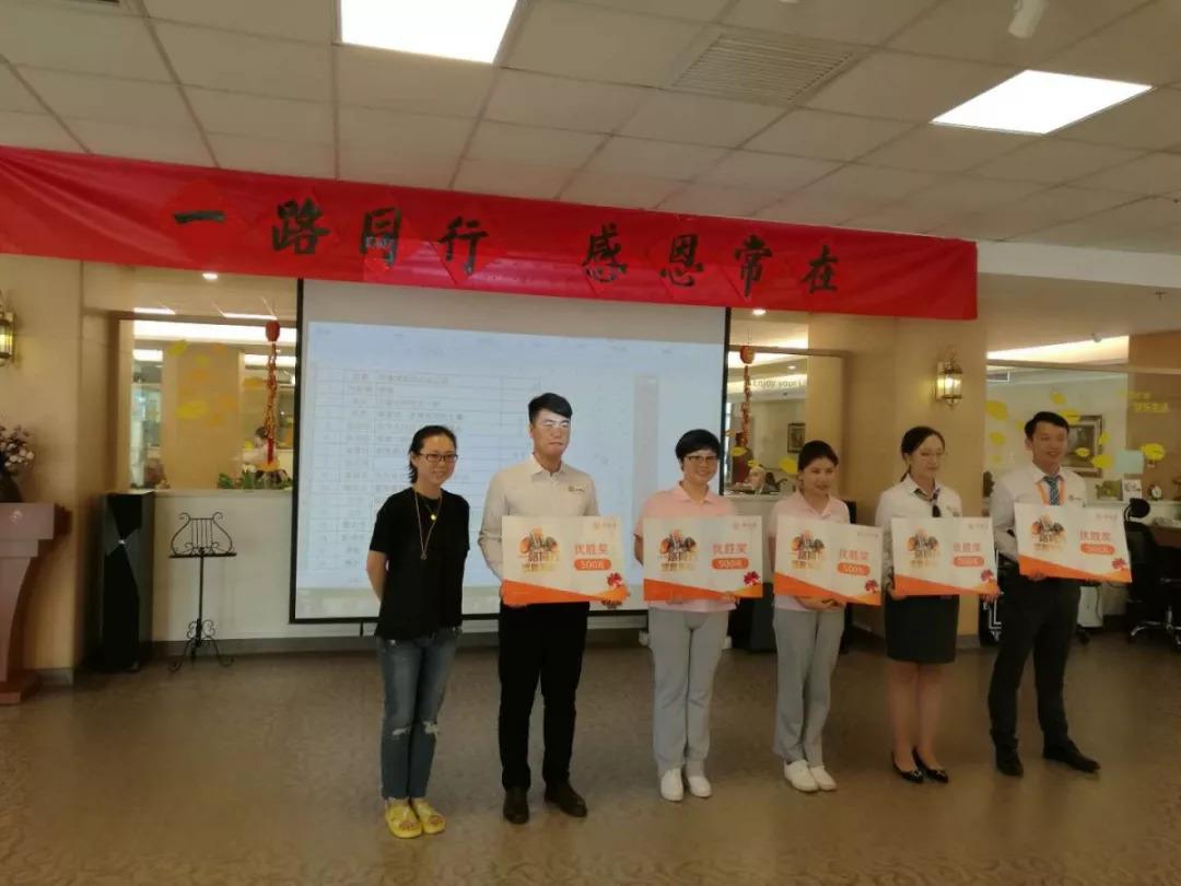 北京温馨老年公寓椿萱茂员工感恩主题演讲比赛