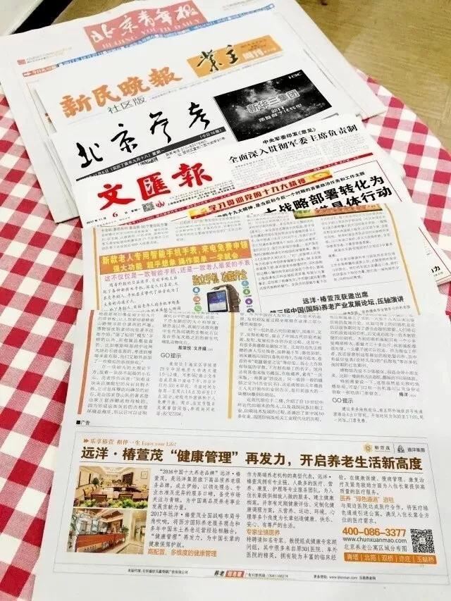 让多家媒体争相报道 高级养老住宅远洋·椿萱茂又放什么大招?